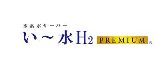 水素水サーバー <br>い~水H2 HHC PREMIUM
